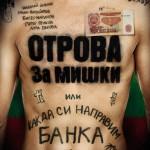 Режисьорът Костантин Буров спечели награда за дебют