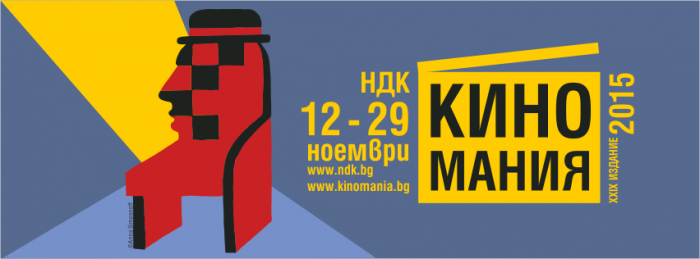 990-s-karaci-na-ivailo-hristov-zapochva-kinomaniya-2015